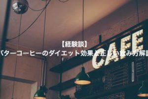 【経験談】バターコーヒーのダイエット効果と正しい飲み方解説