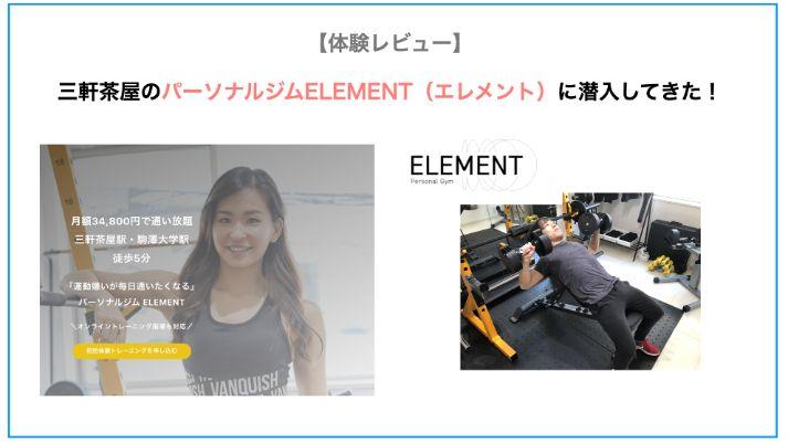 【体験レビュー】三軒茶屋のパーソナルジムELEMENT(エレメント)に潜入してきた!