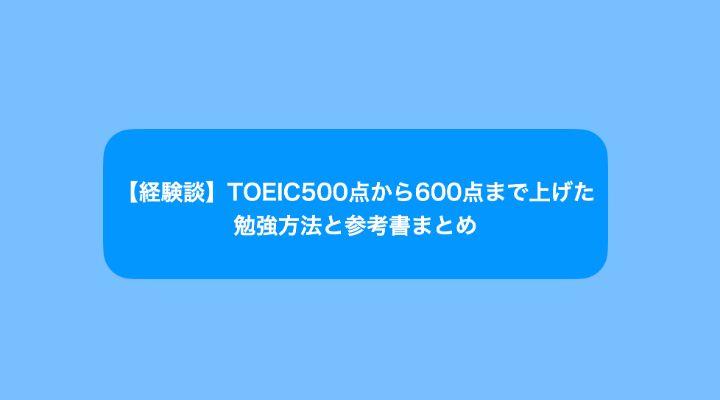 【経験談】TOEIC500点から600点まで上げた勉強方法と参考書まとめ