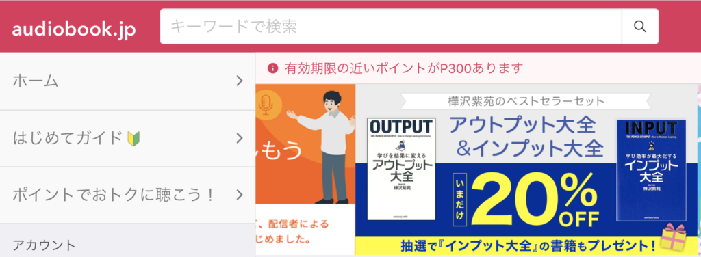 audioboo.jpのサイト画像