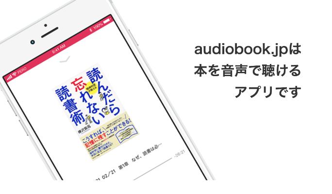 audiobook.jpのサイト画面