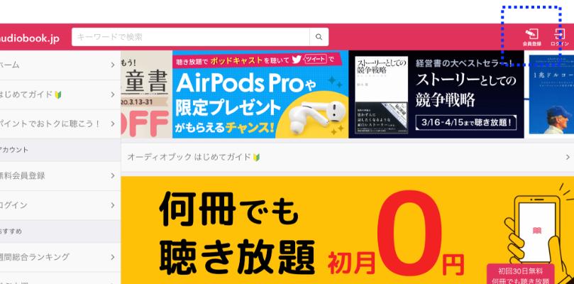 audiobook.jpトップ画面
