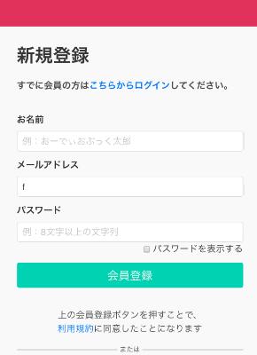 audiobook.jpの新規会員登録画面