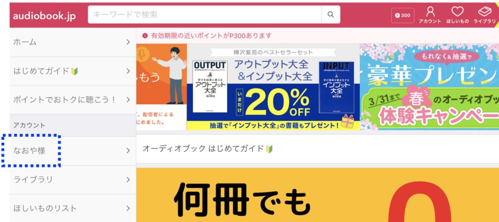 audiobook.jpのサイトトップ画面