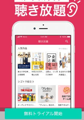 audiobook.jpの無料トライアル開始画面