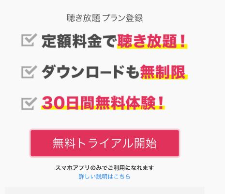 audiobook.jpの無料トライアル開始決定画面
