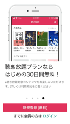 audiobook.jpのアプリ画面