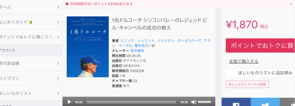 audiobook.jpの本購入画面