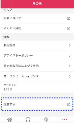 audiobook.jpのその他画面