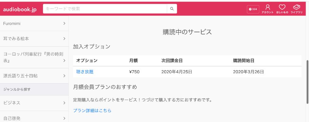 audiobook.jpのアカウント情報
