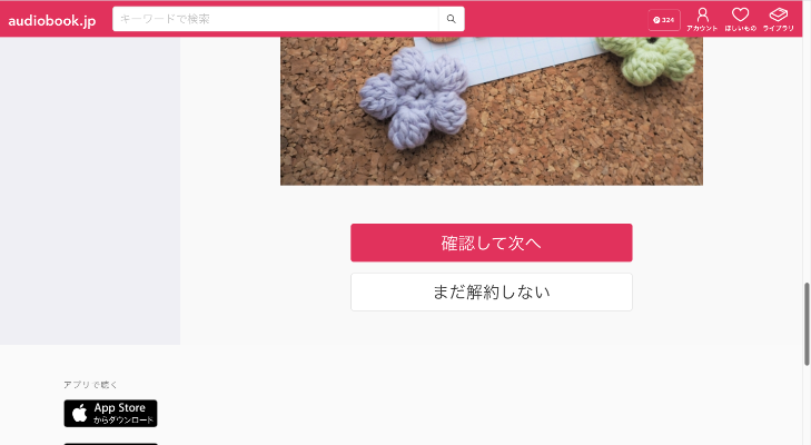 audiobook.jpの解約確認ページ