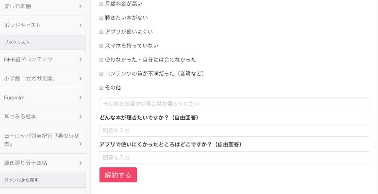audiobook.jp解約確認ページ3