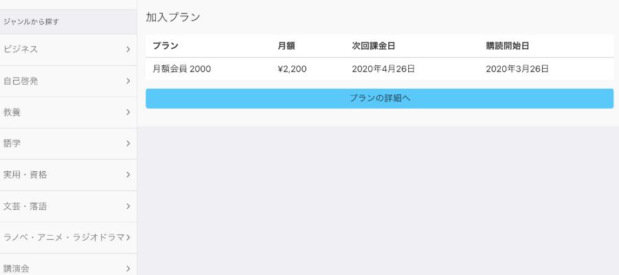audiobook.jpの月額会員詳細確認ページ1