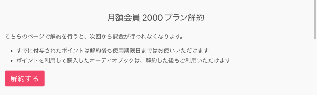 audiobook.jpの月額会員詳細確認ページ3