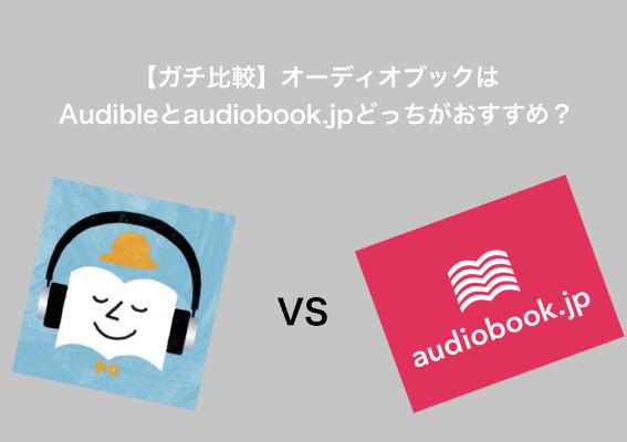 オーディオブックの比較