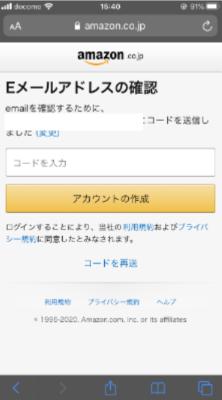Amazonメールアドレス確認画面