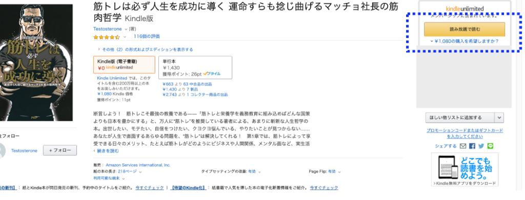 Kindle本購入画面