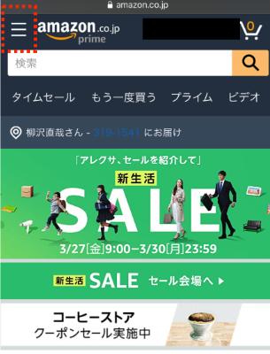 Amazonトップ画面(スマホ)