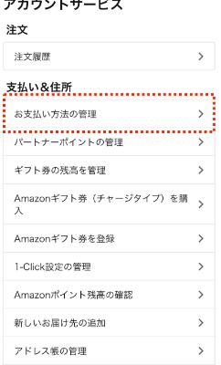アカウントサービス画面
