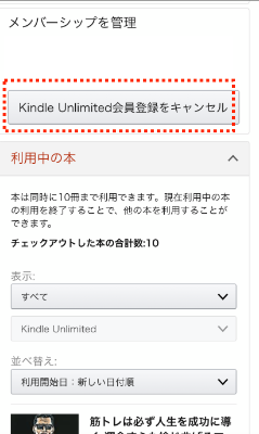 Kindle Unlimited解約画面1(スマホ)