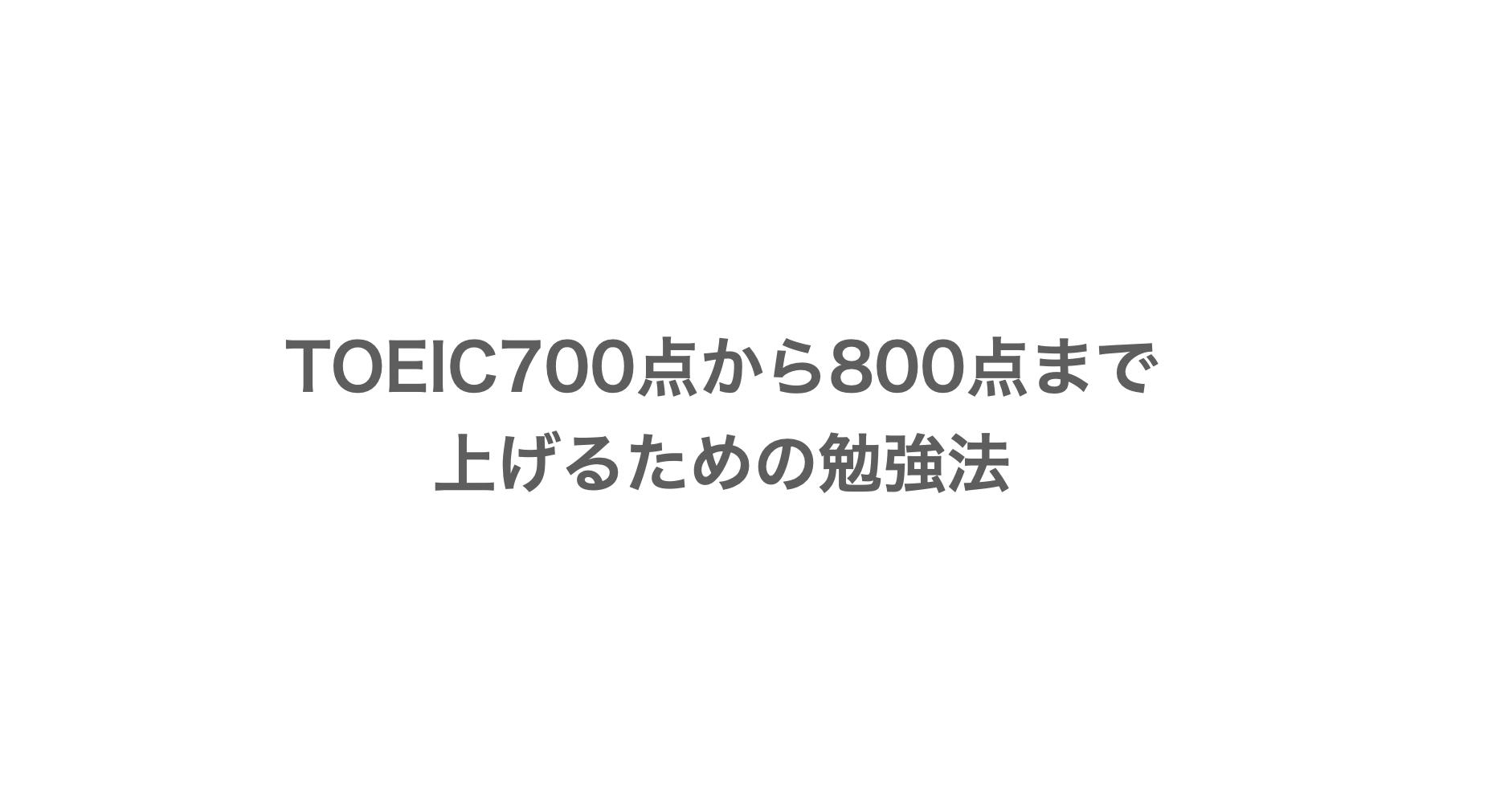 TOEIC700点から800点に上げた勉強法まとめ