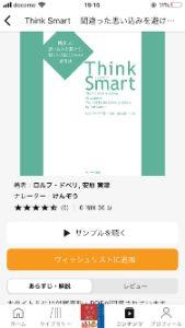 ダウンロード画面(iPhone)
