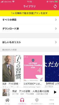 audioboo.jpの使用画面