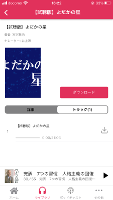 audiobook.jpの本ダウンロード画面