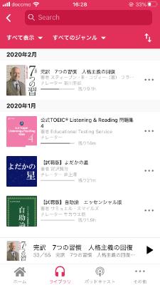audiobook.jpのライブラリ画面