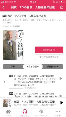 audiobook.jpの本を聞く画面