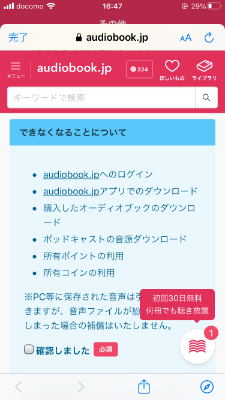 audiobook.jpの解約画面1