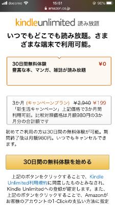 Kindle Unlimited登録画面1