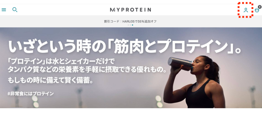 マイプロテイン公式トップページ