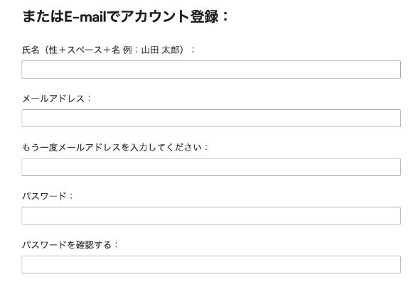 マイプロテインのe-mailでのアカウント登録画面