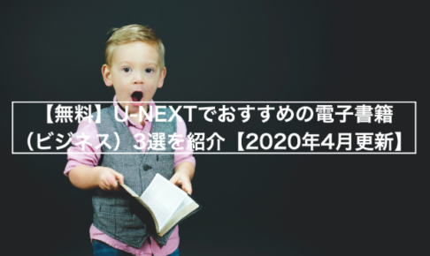 U-NEXTのおすすめ電子書籍タイトル