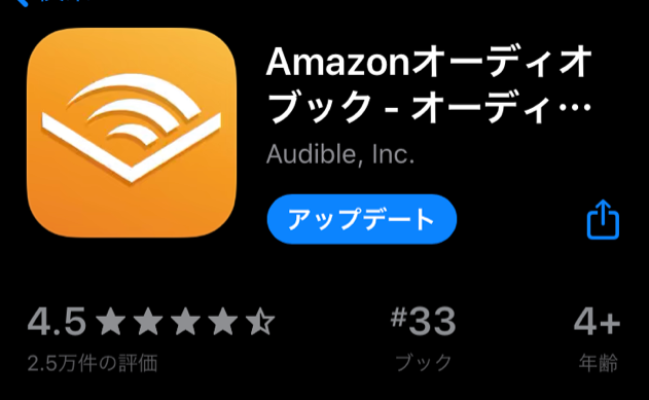 AudibleのAppストアトップ画面