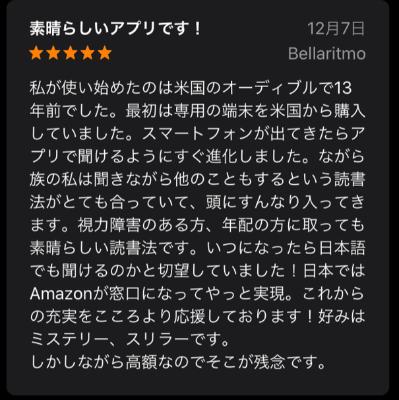 AudibleのAppストアの評判・口コミ①