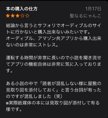 AudibleのAppストアの評判・口コミ③