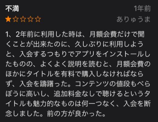 AudibleのAppストアの評判・口コミ④