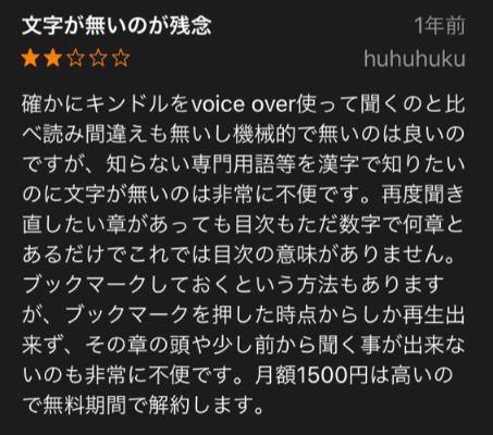 AudibleのAppストアの評判・口コミ②