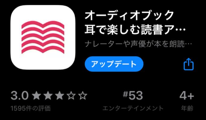 audiobook.jpのAppストア評判