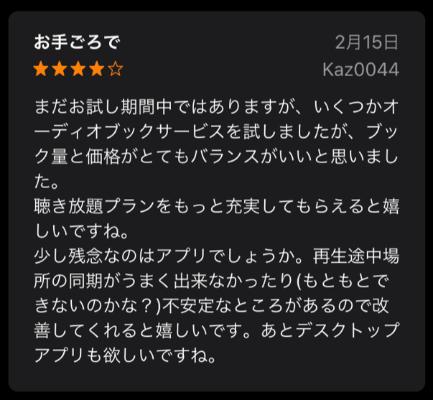audiobook.jpのAppストアの評判・口コミ①