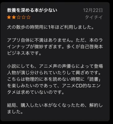 audiobook.jpのAppストアの評判・口コミ②