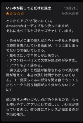 audiobook.jpのAppストアの評判・口コミ③
