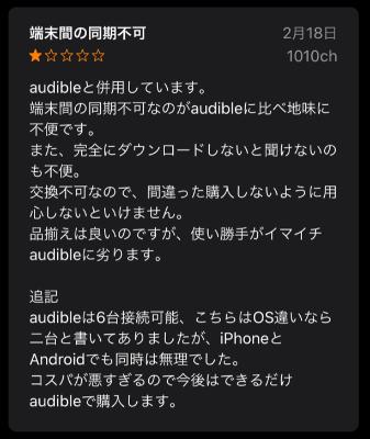 audiobook.jpのAppストアの評判・口コミ④
