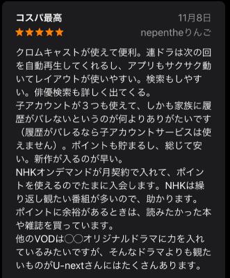 U-NEXTのAppストアでの評判・口コミ②