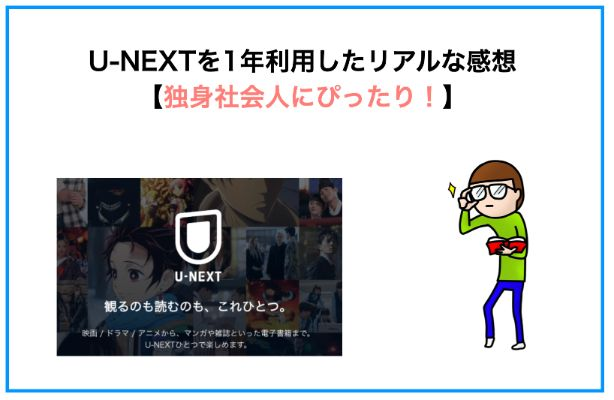 U-NEXTを1年利用したリアルな感想【独身社会人にぴったり!】