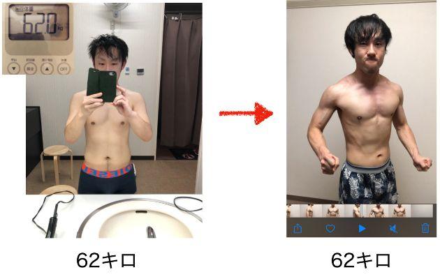 【感想】7キロ痩せたGOAL-Bのオンラインパーソナルトレーニングの効果を解説