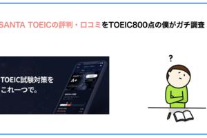 SANTA TOEICの評判・口コミをTOEIC800点の僕がガチ調査!