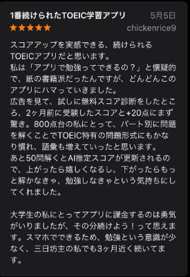 SANTA TOEICのAppストアでの評判・口コミ①